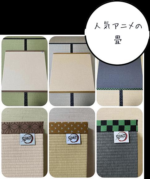 人気アニメの畳